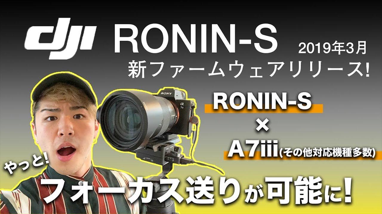 ronin-s ファームウェア アップデート