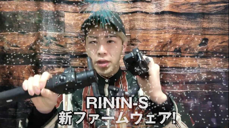ronin-s ファームウェア 方法
